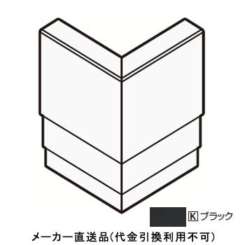破風板H240用出隅 150×150mm ブラック 1箱2個価格 フクビ化学 H24KD