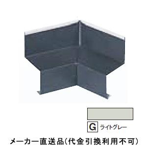 カラー鋼板水切用入隅 ライトグレー 1箱10個価格 フクビ化学 KM35CG