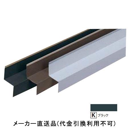 フクビ化学 カラー鋼板水切 80×35×3030mm ブラック 1箱15本価格 KM35K