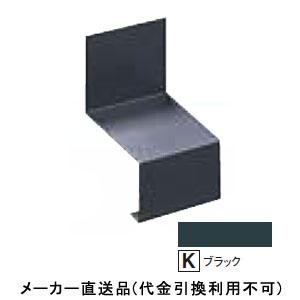 フクビ化学 カラー鋼板水切50用ジョイント ブラック 1箱50個価格 KM50JK