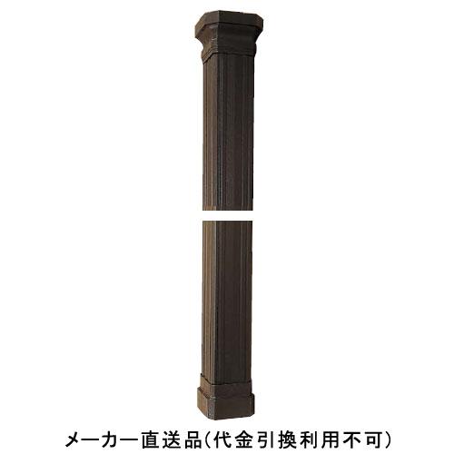 フクビ化学 ポーチ柱エントラム 1型 3000mm ブラウン 1セット価格 SEM-1B