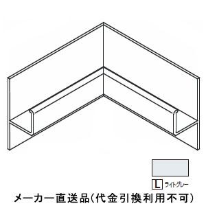 アルミ系バスパネル部材 オールアルミカウンター見切入隅 ライトグレー 1箱5個価格 フクビ化学 AACCL