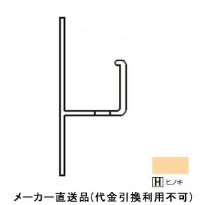 アルミ系バスパネル部材 オールアルミカウンター見切 3m ヒノキ 1箱10本価格 フクビ化学 AACH3