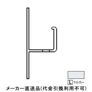 アルミ系バスパネル部材 オールアルミカウンター見切 3m ライトグレー 1箱10本価格 フクビ化学 AACL3