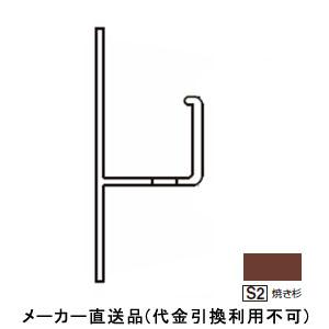 フクビ化学 アルミ系バスパネル部材 オールアルミカウンター見切 3m 焼き杉 1箱10本価格 AACS23