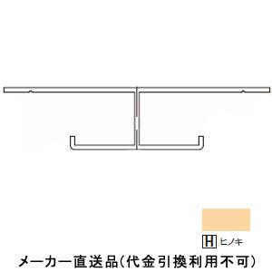 フクビ化学 アルミ系バスパネル部材 オールアルミジョイント 3m ヒノキ 1箱20本価格 AAJH3