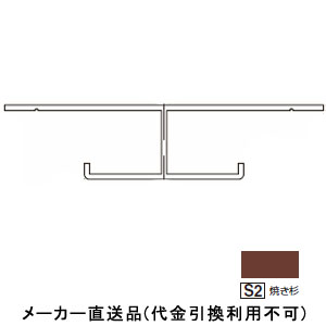 フクビ化学 アルミ系バスパネル部材 オールアルミジョイント 3m 焼き杉 1箱20本価格 AAJS23