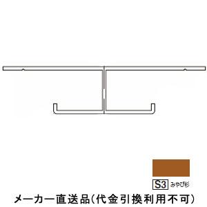 フクビ化学 アルミ系バスパネル部材 オールアルミジョイント 3m みやび杉 1箱20本価格 AAJS33