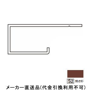 アルミ系バスパネル部材 オールアルミ廻り縁 3m 焼き杉 1箱20本価格 フクビ化学 AARS23
