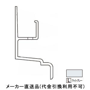 フクビ化学 アルミ系バスパネル部材 オールアルミ水切 3m ライトグレー 1箱10本価格 AAWL3