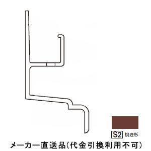 フクビ化学 アルミ系バスパネル部材 オールアルミ水切 3m 焼き杉 1箱10本価格 AAWS23
