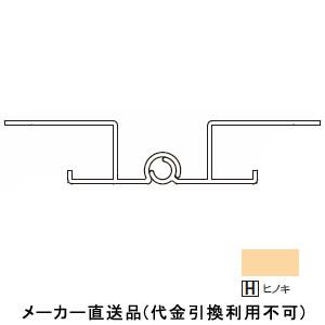 アルミ系バスパネル部材 フリー入隅2型 3m ヒノキ 1箱10本価格 フクビ化学 AFE2H3