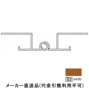 アルミ系バスパネル部材 フリー入隅2型 3m みやび杉 1箱10本価格 フクビ化学 AFE2S33