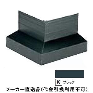 フクビ化学 防鼠付アルミ水切用出隅 ブラック 1箱5個価格 AMB36DK