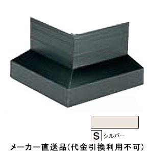 フクビ化学 防鼠付アルミ水切用出隅 シルバー 1箱5個価格 AMB36DS