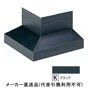 フクビ化学 防鼠付アルミ水切50用出隅 ブラック 1箱5個価格 AMB50DK