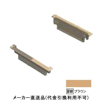 エアスリットN エンドキャップ 100×11×25mm ブラウン 1箱500個価格 フクビ化学 ASNEBW