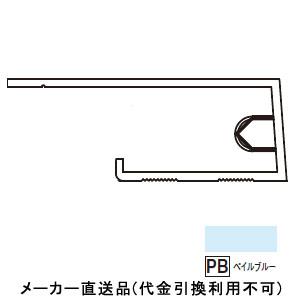 フクビ化学 樹脂系バスパネル部材 コ型廻り縁 3m ペイルブルー 1箱20本価格 CRPB3
