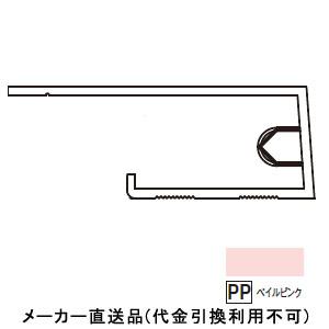 樹脂系バスパネル部材 コ型廻り縁 3m ペイルピンク 1箱20本価格 フクビ化学 CRPP3