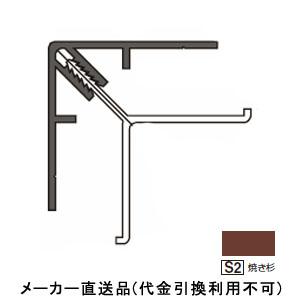 フクビ化学 アルミ系バスパネル部材 アルミ入隅 3m 焼き杉 1箱20本価格 JAES23