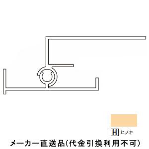 アルミ系バスパネル部材 フリー廻り縁 3m ヒノキ 1箱10本価格 フクビ化学 JAFMH3