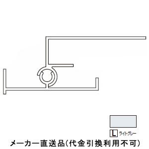 アルミ系バスパネル部材 フリー廻り縁 3m ライトグレー 1箱10本価格 フクビ化学 JAFML3