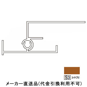 アルミ系バスパネル部材 フリー廻り縁 3m みやび杉 1箱10本価格 フクビ化学 JAFMS33