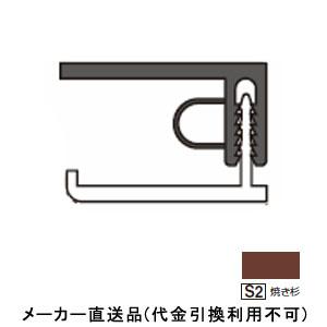 フクビ化学 アルミ系バスパネル部材 アルミ廻り縁 3m 焼き杉 1箱20本価格 JARS23