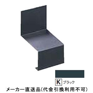フクビ化学 防鼠付カラー鋼板水切50用ジョイント ブラック 1箱50個価格 KMB50JK