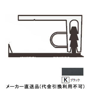 フクビ化学 樹脂系バスパネル部材 廻り縁 3m ブラック 1箱20本価格 LR-LK3