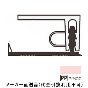 フクビ化学 樹脂系バスパネル部材 廻り縁 3m ペイルピンク 1箱20本価格 LR-LPP3