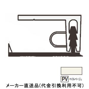 フクビ化学 樹脂系バスパネル部材 廻り縁 3m ペイルベージュ 1箱20本価格 LR-LPV3