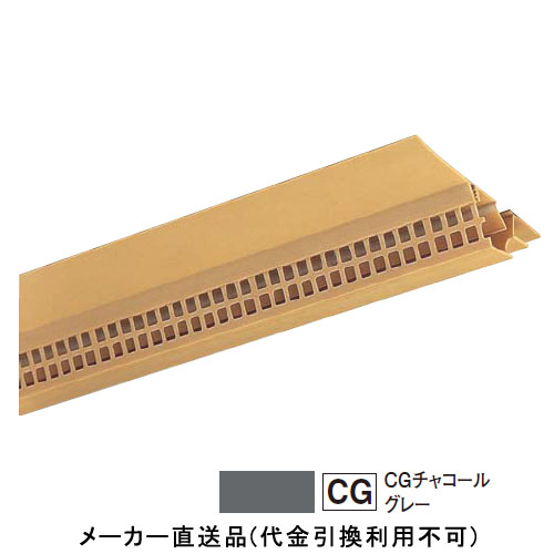 フクビ化学 軒天通気見切緑 SNV70-8 82×1820mm チャコールグレー 1箱40本価格 SNV78CG