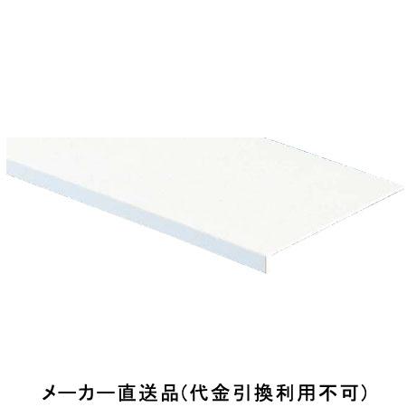 フクビ化学 マルチュース窓枠カバー 1.8m オフホワイト 1箱2本価格 BSM18W