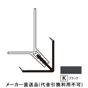 樹脂系バスパネル部材 出隅2型 3m ブラック 1箱20本価格 フクビ化学 LD2LK3