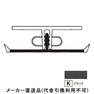 樹脂系バスパネル部材 ジョイント 3m ブラック 1箱20本価格 フクビ化学 LJ-LK3