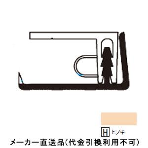 樹脂系バスパネル部材 見切 3m ヒノキ 1箱20本価格 フクビ化学 LM-LH3