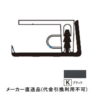 樹脂系バスパネル部材 見切 3m ブラック 1箱20本価格 フクビ化学 LM-LK3