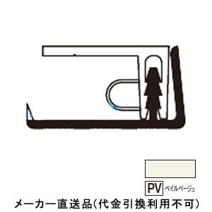 樹脂系バスパネル部材 見切 3m ペイルベージュ 1箱20本価格 フクビ化学 LM-LPV3