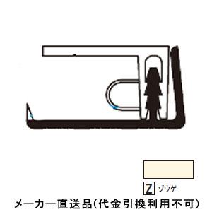 樹脂系バスパネル部材 見切 3m ゾウゲ色 1箱20本価格 フクビ化学 LM-LZ3