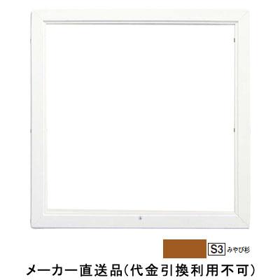 天井アルミ気密点検口枠Y 枠のみ 450×450mm みやび杉 1個価格 フクビ化学 TAKY4S3