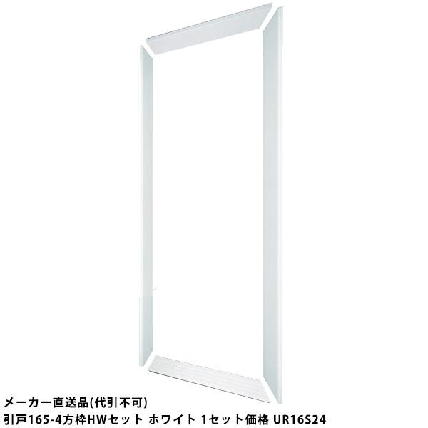 引戸165-4方枠HWセット ホワイト 1セット価格 フクビ化学 UR16S24