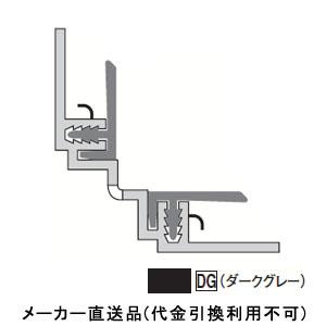 フクビ化学 アルパレージ用入隅 R面用 2450mm ダークグレー 1箱20本価格 AER2DG