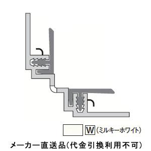 アルパレージ用入隅 R面用 2450mm ミルキーホワイト 1箱20本価格 フクビ化学 AER2W