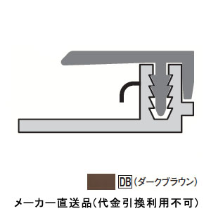 フクビ化学 アルパレージ用見切 セバレート 2450mm ダークブラウン 1箱20本価格 AMS2DB