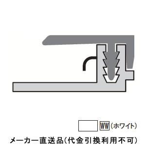 フクビ化学 アルパレージ用見切 セバレート 2450mm ホワイト 1箱20本価格 AMS2WW
