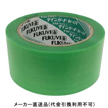 フクビ化学 ラインガード K-01 巾50mm×長さ25m巻 1箱30巻価格 LGK0150