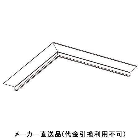 フクビ化学 アルミクリアランス見切出隅 455×455mm ホワイト 1箱2セット価格 AC9DW