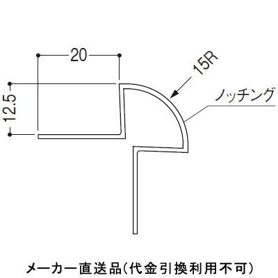 Vコーナーライン 先付けタイプ 2.5m 1箱80本価格 フクビ化学 V1215R