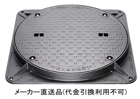 マンホール鉄蓋 ボルトロック式 密閉形(防水・防臭形) T-20 呼称750 鎖付 カネソウ MWA-S-KAKU-750b